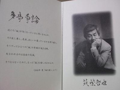 s-chikushisan7.jpg