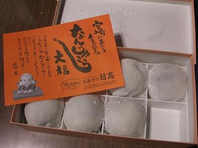 s-0217miyazaki-2.jpg