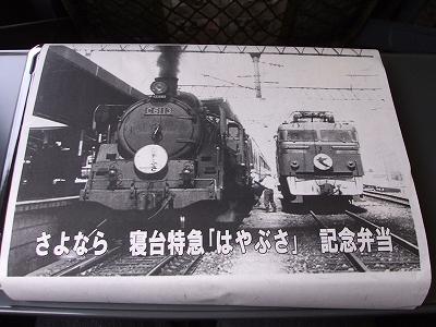 s-bentou-kumamoto-1.jpg