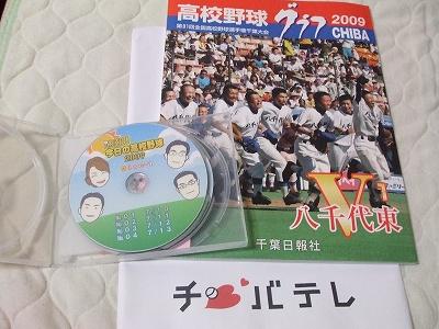 s-natsu-dvd.jpg