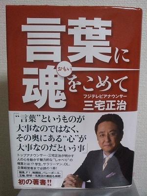 s-2009_0917kotoba-omoi.jpg