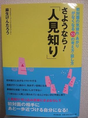 s-2009_0930hitomishiri.jpg