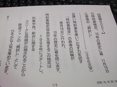 s-2009_1018kentei-final.jpg