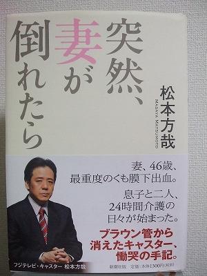 s-2009_1108matsumoto.jpg