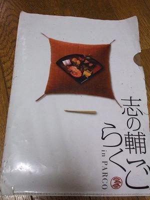 s-2010_0118shonosuke-4.jpg