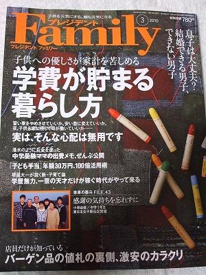 s-2010_0128family-1.jpg