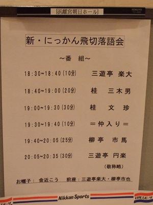 s-2010_0424asahi.jpg