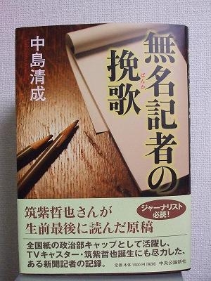 s-2010_0704mumeikisha.jpg