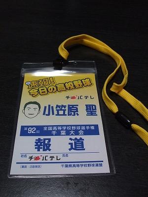 s-2010_0707sokuho1.jpg