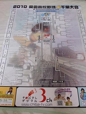 s-2010_0707sokuho2.jpg