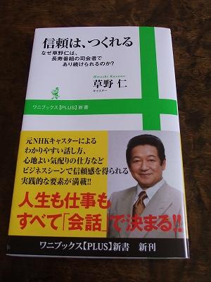 s-2010_0801kusano.jpg