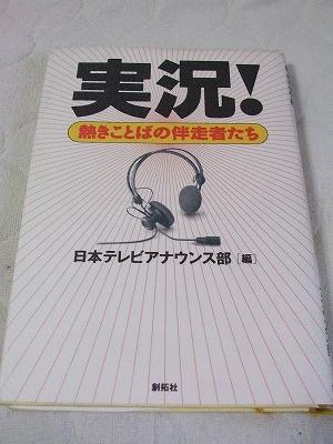 s-2010_0809jikkyo.jpg