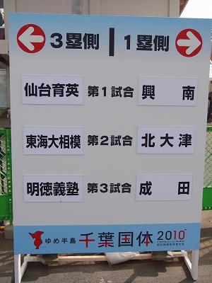 s-2010_1003choshi-3.jpg