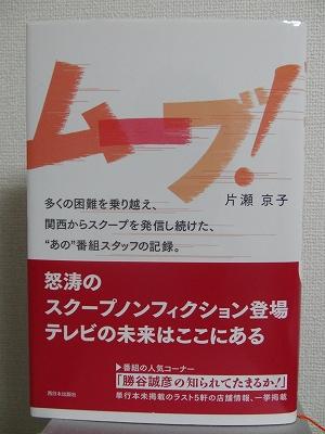 s-2010_1005move!.jpg