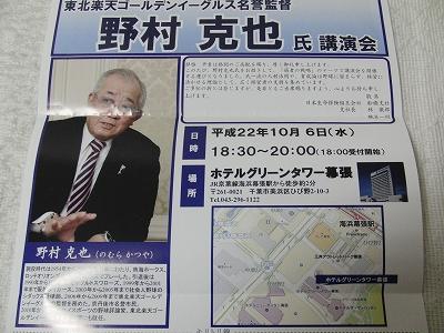 s-2010_1006nomusan.jpg
