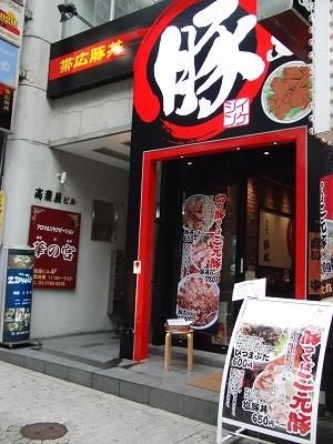 s-2010_1007hitsumabuta-1.jpg