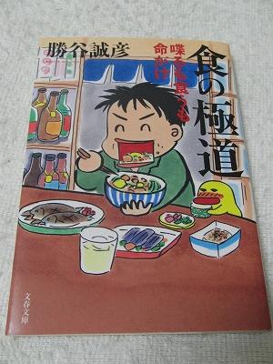 s-2010_1017shoku-gokudoh.jpg