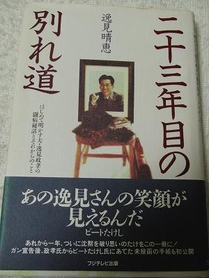 s-2010_1026itsumi.jpg