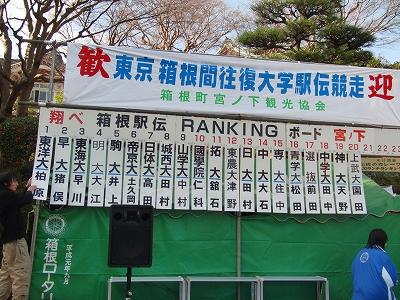 s-2011_0102hakone-6.jpg