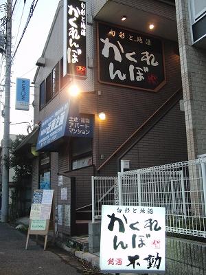 s-2011_0105kakurenbo1.jpg