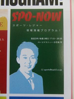 s-2011_0401spo-now2.jpg