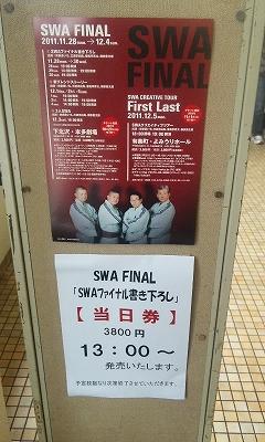 s-swa-final-1.jpg