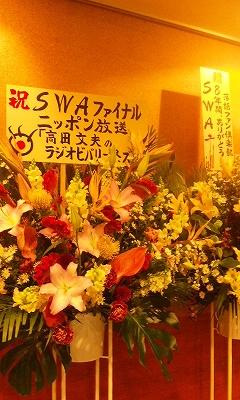 s-swa-final-2.jpg