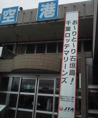 s-2012ishigaki-1.jpg