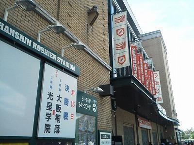 s-2012-koshien-3.jpg