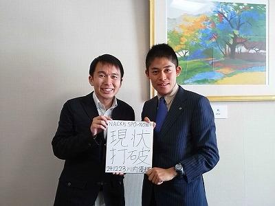 s-2012-12-kawauchi-2.jpg