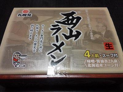 s-2013-0128-nishiyama.jpg