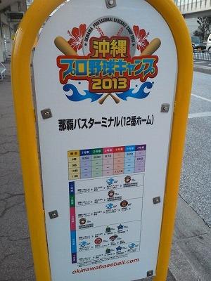 s-2013-naha2.jpg