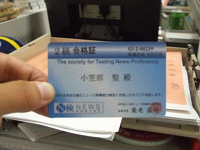 s-ニュース検定合格証.jpg