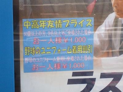 s-ユニフォーム1000円.jpg