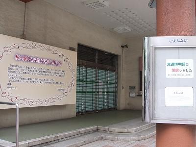 s-交通博物館正面.jpg