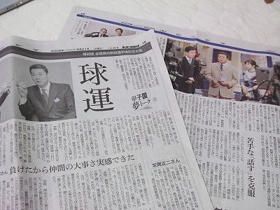 s-新聞ネタ.jpg