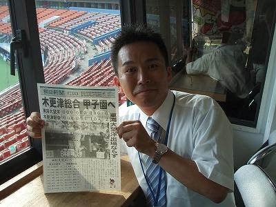 s-木更津総合優勝.jpg