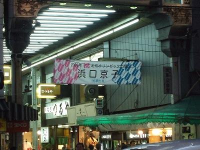 s-浜口京子.jpg