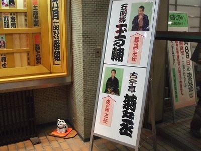 s-菊乃丞師匠.jpg