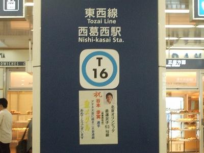 s-西葛西駅.jpg
