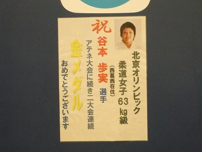 s-谷本歩実選手.jpg