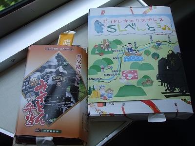 s-駅弁2つ.jpg