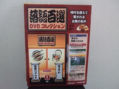 s-10/11落語百選.jpg